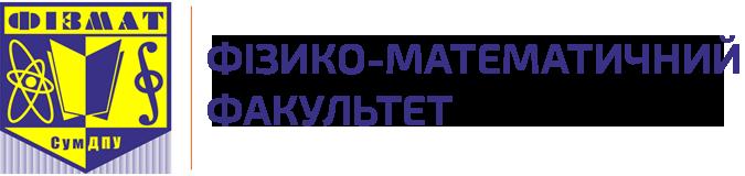 Фізико-математичний факультет СумДПУ імені А.С. Макаренка